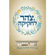 צהר לחקיקה - מבט יהודי לחקיקה בכנסת