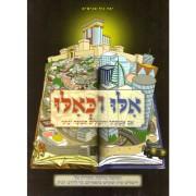 אילו וכאילו - אם אשכחך ירושלים תשכח ימיני