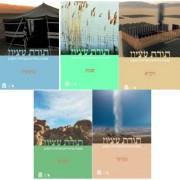 תורת עציון-סט 5 כרכים