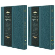ישועות מרדכי -2 כר'