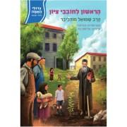 גדולי האומה לילדי ישראל הראשון לחובבי ציון הרב מוהליבר