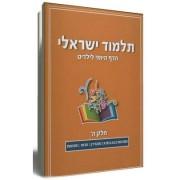 תלמוד ישראלי - הדף היומי לילדים (ה')