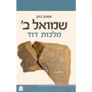 שמואל ב' - מלך בישראל