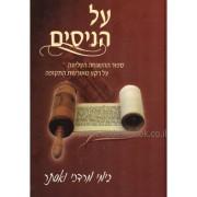 על הניסים - בימי מרדכי ואסתר