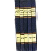 אוצר המשלים על התורה- סט 5 כרכים