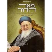 פאר הדור - הרב מרדכי אליהו זצוק