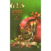 613 סיפורים על תרי