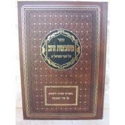 משבצות זהב - על ספר שמואל א