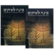 סט בינה לעיתים - עיון בהיסטוריה ובזהות יהודית