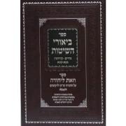 ביאורי השיטות-חידושי תורה מהרב יהודה מנדלסון ראש ישיבה בגור
