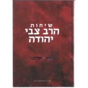 שיחות הרב צבי יהודה ארץ ישראל