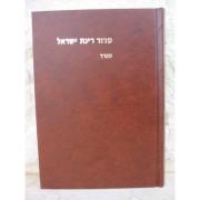 סידור רינת ישראל גדול  - עדות מזרח