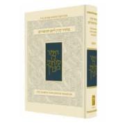 Koren Sacks Yom Kippur Mahzor - standard size