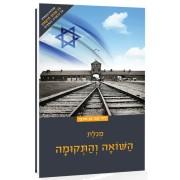 מגילת השואה והתקומה
