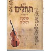 ספר תהילים המפורש כונת הלב