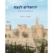 ירושלים לנצח