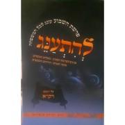 להתענג על התורה הרב יהודה צימרוט