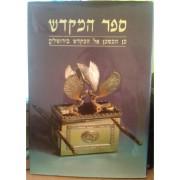 ספר המקדש - מן המשכן אל המקדש