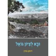 ובא לציון גואל: המאמצים היהודיים לקניית אחיזה במקומות הקדושים בירושלים וסביבותיה בשלהי התקופה העות'