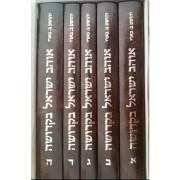 אוהב ישראל בקדושה - סט 5 כרכים