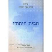 שיחות הרב צבי יהודה הבית היהודי