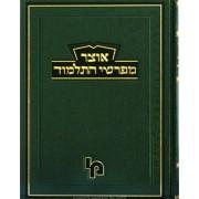 אוצר מפרשי התלמוד- 19 כרכים
