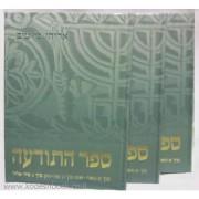 ספר התודעה - 3 כר'