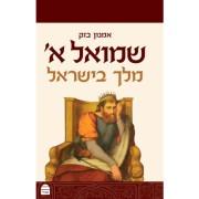 שמואל א' - מלך בישראל