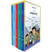 סדרת ילדים כמונו - מארז 5 ספרים