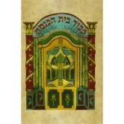 כבוד בית הכנסת