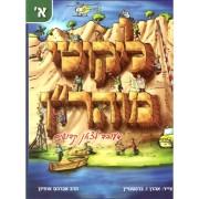 ליקוטי מוהרן א'-מעובד לצאן קדושים