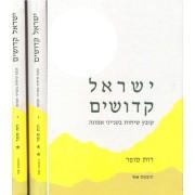 ישראל קדושים