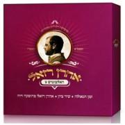 מארז אהרן רזאל האלבומים 2