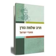 מועדי ישראל