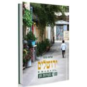 ירושלים-100 נקודות חן