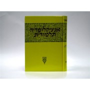 אנציקלופדיה התלמודית - סט בנוני