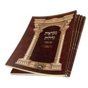 מקראות גדולות חוברות