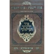 ספרי הרב דרוקמן