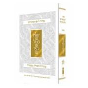 מחזור ליום הכיפורים - מהדורה לשעת הדחק