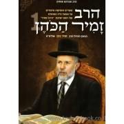 הרב זמיר הכהן - חלק א'