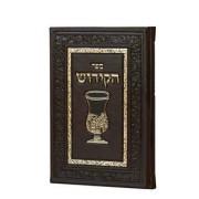 ספר הקידוש לשבתות ולחגי ישראל