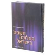 משפט המלוכה בישראל-הרב ד