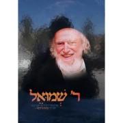 ר' שמואל