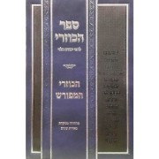ספר הכוזרי המפורש