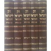 חוק לישראל המבואר גדול