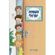 משפחת ישראלי לילדים