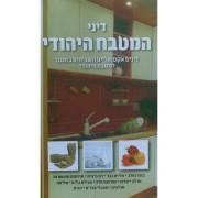 דיני המטבח היהודי