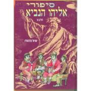 סיפורי אליהו הנביא: ליקוטי סיפורים ואמרות