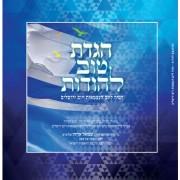 הגדת טוב להודות הגדה ליום העצמאות ויום ירושלים