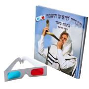 הגדה לראש השנה בתלת מימד